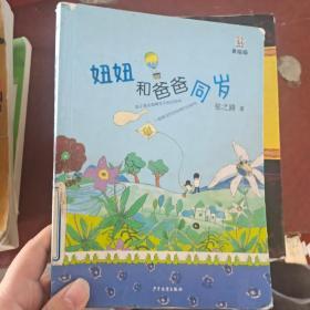 【发货快】桃桃丛书·妞妞和爸爸同岁 9787532487660