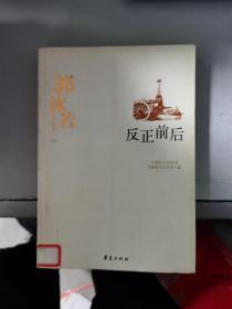 郭沫若•代表作(下册:《反正前后》)   9787508011042