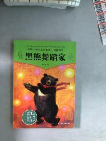 现货发货快!黑熊舞蹈家9787534260070