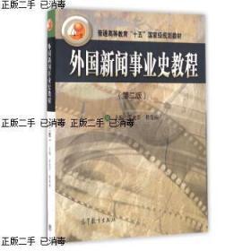 """~发货快~外国新闻事业史教程 9787040463392张允若"""",""""程曼丽 编97"""