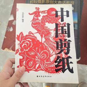 【发货快】中国剪纸9787807067719