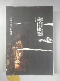 发货快~藏族纳西族普米族的藏传佛教9787222016385