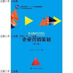 ~发货快~企业营销策划(第4版)(21世纪市场营销系列教材;普通高