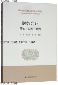 ~发货快~财务会计理论·实务·案例王霞