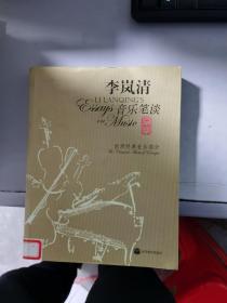 (正版)  李岚清音乐笔谈:欧洲经典音乐部分  9787040159257