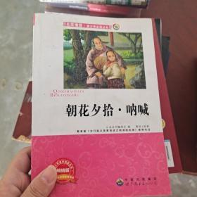 【发货快】朝花夕拾 呐喊:畅销版9787510011023
