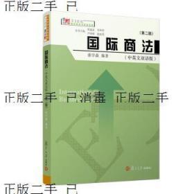 ~发货快~国际商法.中英文双语版(第二版) 张学森 复旦 97873091