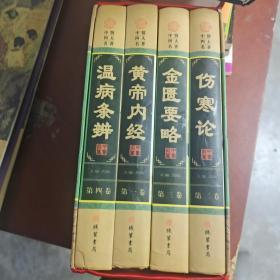 【发货快】中医四大名著(图文珍藏版共4册)9787512006027