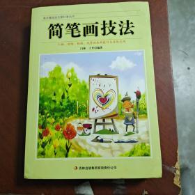 【发货快】美术基础技法爱好者丛书:简笔画技法9787553421612