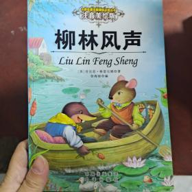 【发货快】柳林风声 阅读 (英)肯尼思·格雷厄姆 著;徐海丽 编 新华正版