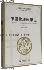 """~发货快~中国管理思想精粹(第1辑)""""(基)础""""系列:中国管理"""