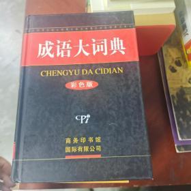 【发货快】成语大词典:彩色版9787801033864