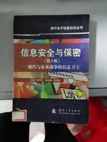 (正版)   信息安全与保密:现代与未来战争的信息卫士(第2版)   9787118057256