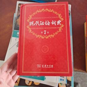 【发货快】现代汉语词典(第七版)9787100124508