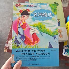 【发货快】少儿注音读物系列丛书:宋词精选9787542232366