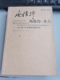 【正版!~】南怀瑾与彼得·圣吉:关于禅、生命和认知的对话9787208067905