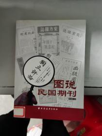 (正版)  图说民国期刊  9787547601846