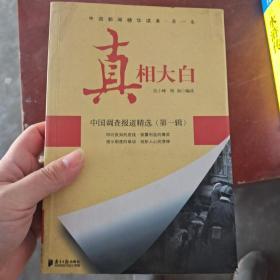 【发货快】真相大白:中国调查报道精选9787806526040