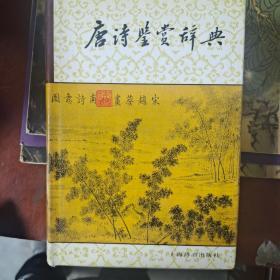 【发货快】唐诗鉴赏辞典9787532617234