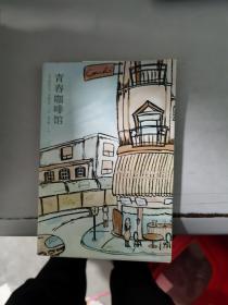 (正版)  青春咖啡馆  9787020079919