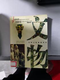 (正版)  中国文物   9787503414879
