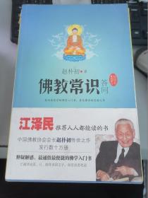 【正版!~】佛教常识答问9787561334348