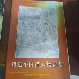 【发货快】刘建平白描人物画集9787530513859