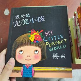 【发货快】几米绘本:我不是完美小孩(全新完美版)9787511019561