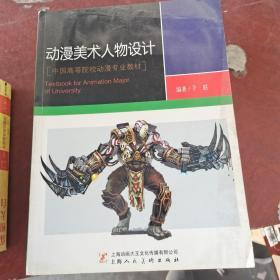 【发货快】动漫美术人物设计9787532268030