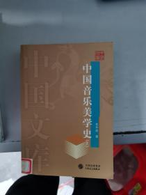 (正版) 中国音乐美学史(上册)