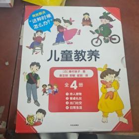 【发货快】儿童教养(套装全4册)9787508670829