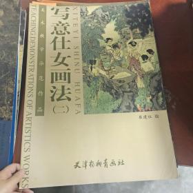 【发货快】美术教学示范作品:写意仕女画法2 9787805038698