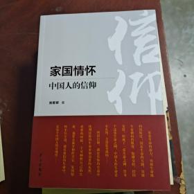 【发货快】家国情怀:中国人的信仰9787514708967