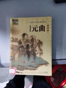 (正版)  中国古典名著鉴赏--宋词(彩图版)  9787801451019