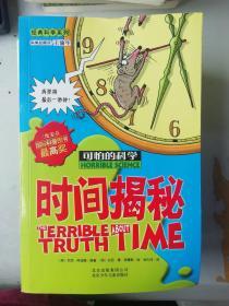 发货快~可怕的科学:时间揭秘 9787530123560