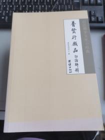 【正版!~】白话佛学文化小经典9787512606227