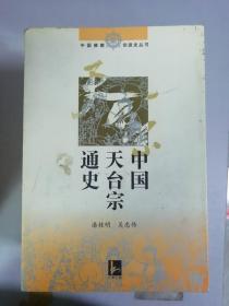 发货快~中国天台宗通史9787806433669