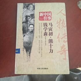 【发货快】新中国往事 人物传奇9787503428241