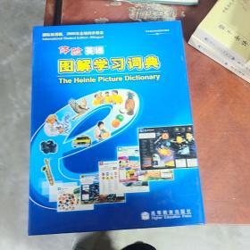 【发货快】体验英语图解学习词典(国际双语版)9787040143584