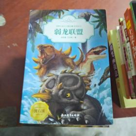 【发货快】动物小说大王沈石溪·恐龙纪元:弱龙联盟9787553695655