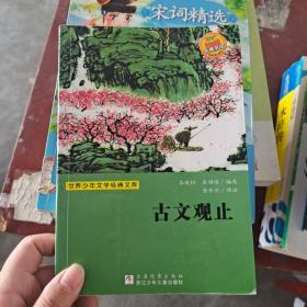 【发货快】世界少年文学经典文库:古文观止9787534253751