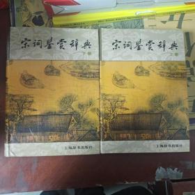 【发货快】宋词鉴赏辞典(全二册)9787532612314