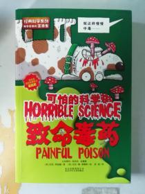 发货快~可怕的科学:致命毒药9787530132975
