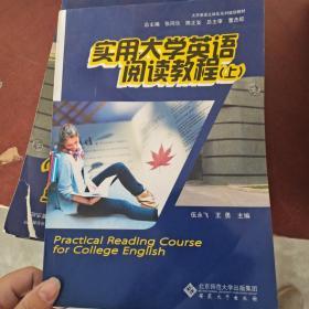 【发货快】实用大学 英语阅读教程(上册)9787566401458