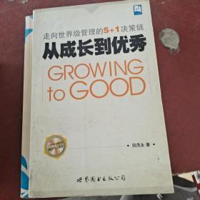【发货快】从成长到优秀9787506266673