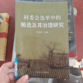 【发货快】村委会选举中的贿选及其治理研究9787508708324