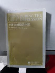 (正版)   大萧条时期的中国:市场、国家与世界经济    9787214060297