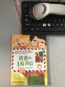 现货发货快!台湾儿童文学馆·林良美文书坊:爸爸的16封信9787539549538