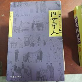 【发货快】俗世奇人(修订版)9787506344791