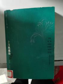 (正版)  十月典藏品(青卷)  9787530207260